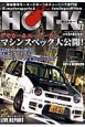 HOT-K デモカー&ユーザーカー マシンスペック大公開! 軽自動車モータースポーツ&チューニング専門誌(27)