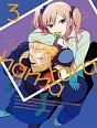 ハマトラ BD 3巻