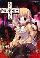 NOeSIS 嘘を吐いた記憶の物語 (3)