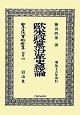 日本立法資料全集 別巻 歐米政黨沿革史總論 (834)