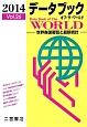 データブック オブ・ザ・ワールド 2014 世界各国要覧と最新統計(26)
