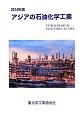 アジアの石油化学工業 2014