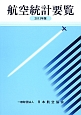 航空統計要覧 2013