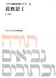 民数記 1~18章 ヘブライ語聖書対訳シリーズ7 (1)