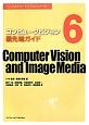 コンピュータビジョン 最先端ガイド CVIMチュートリアルシリーズ (6)