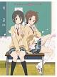 桜Trick 3
