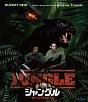ジャングル サバイバル・ゲーム