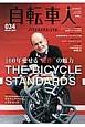 自転車人 特集:100年愛せる「傑作」の魅力 THE BICYCLE STANDARDS 五感を刺激する快走サイクリングマガジン(34)