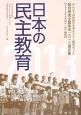 日本の民主教育 2013 教育研究全国集会2013報告集