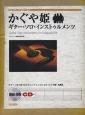 """かぐや姫/ギター・ソロ・インストゥルメンツ 模範演奏CD付 ギター1本で奏でるやさしいアレンジによる""""かぐや姫"""