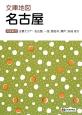 文庫地図 名古屋<4版> 掲載範囲 主要エリア 名古屋、一宮、春日井、瀬戸、