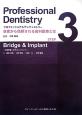 Professional Dentistry Bridge & Implant 患者から信頼される歯科医療とは(3)