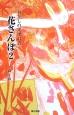 花さんぽ わたしの文学の森 (2)