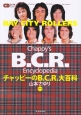 チャッピーのB.C.R.大百科~Chappy's B.C.R. Encyclopedia~