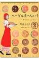 ベーグル食べない?~幸せカフェごはん~ (2)