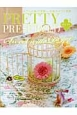 PRETTY PRESERVED 2013冬号 Sweet with PRE (37)