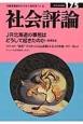 社会評論 2013AUTUMN JR北海道の事態はどうして起きたのか 労働者階級のたたかう知性をつくる(175)