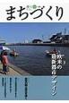 季刊 まちづくり 2014.1 特集:欧米の最新都市デザイン (41)