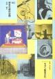 コレクション・モダン都市文化 博多の都市空間 (90)