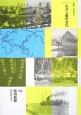 コレクション・モダン都市文化 欧州航路 (91)
