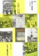 コレクション・モダン都市文化 北米への移民 (92)