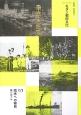 コレクション・モダン都市文化 南米への移民 (93)