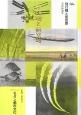 コレクション・モダン都市文化 飛行機と航空路 (94)