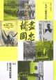 コレクション・モダン都市文化 国民精神総動員 (95)