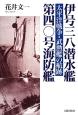 伊号三八潜水艦/第四〇号海防艦 太平洋戦争・武勲艦の航跡