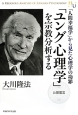「ユング心理学」を宗教分析する 「人間幸福学」から見た心理学の功罪
