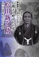 石橋王と呼ばれた男 松田新之助 宇佐学マンガシリーズ3 日本一の石橋の町が生んだ名棟梁
