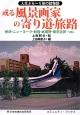 或る風景画家の寄り道・旅路 所沢・ニューヨーク・新宿・武蔵野・東京近郊…etc. 人生ぶら~り旅の絵物語