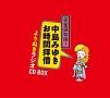 完全保存版!中島みゆき「お時間拝借」よりぬきラジオCD BOX