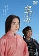 寧々~おんな太閤記 DVD-BOX