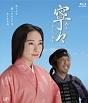 寧々~おんな太閤記 Blu-ray BOX