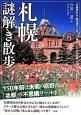 札幌 謎解き散歩 札幌時計台・開拓使からクラーク博士・すすきの遊郭・