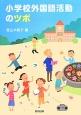 小学校外国語活動のツボ