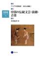 中国の伝統文芸・演劇・音楽 アジアの芸術史 文学上演篇1 芸術教養シリーズ11