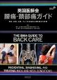 英国医師会 腰痛・頚部痛ガイド 解剖、診断、治療、そして生活指導と運動療法の詳細