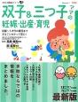 双子&三つ子ママの妊娠・出産・育児 妊娠~3才代の育児までまるごとわかって安心!
