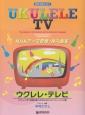 ウクレレ・テレビ NHKテーマ音楽・挿入曲集 模範演奏CD付 ウクレレ1本で演奏が楽しめるNHKテレビ
