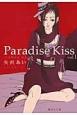 Paradise Kiss (1)