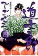 道士郎でござる (4)