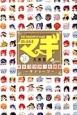 マギ公式ガイドブック マギ キャラクター大図鑑〜サディーク〜