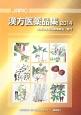 JAPIC 漢方医薬品集 2014