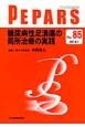 PEPARS 2014.1 糖尿病性足潰瘍の局所治療の実践 (85)