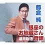 銀座のお地蔵さん音頭/湘南物語