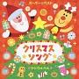 スーパー☆ベスト クリスマスソング ~ジングルベル~(TSUTAYA限定)