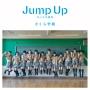 Jump Up ~ちいさな勇気~(通常盤)
