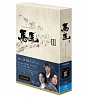 馬医 Blu-ray BOX 3